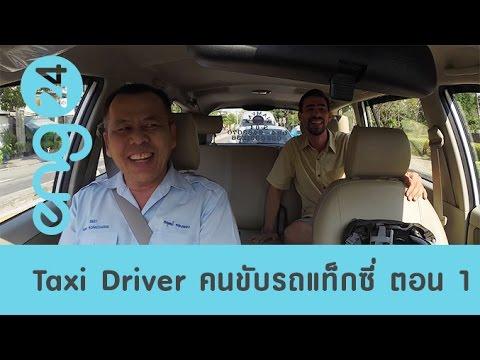 Speak Up : Taxi Driver คนขับรถแท็กซี่ ตอน 1 [eng24]