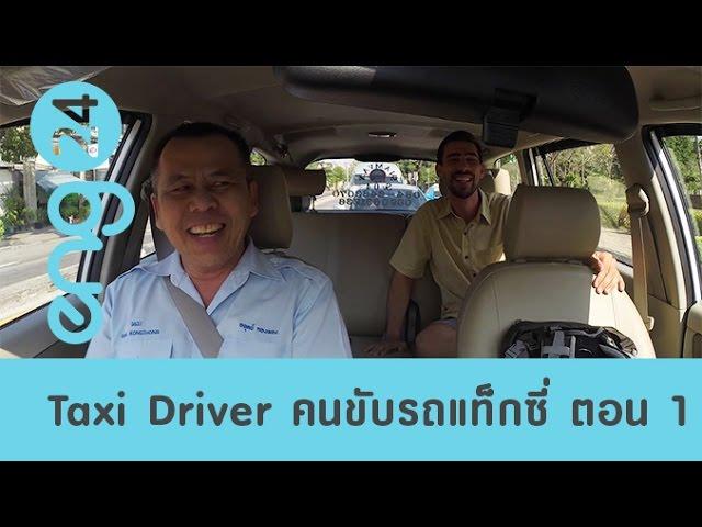 Speak Up : Taxi Driver ?????????????? ??? 1 [eng24]