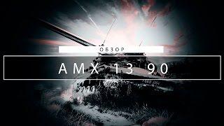 AMX 13 90 - Маленький монстрик. [WoT]