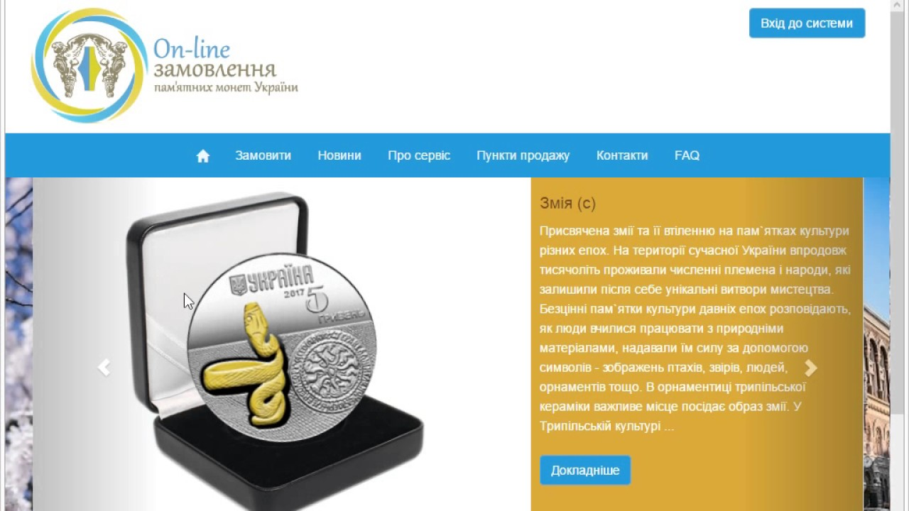 Где  и как покупать монеты НБУ Национального банка Украины