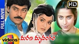 Marana Mrudangam Telugu Full Movie | Chiranjeevi | Radha | Suhasini | Mango Videos