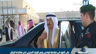 ولي العهد في مقدمة مودعي رئيس الوزراء البحريني لدى مغادرته الرياض