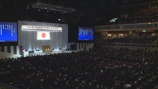 市町村が消防を運営する「自治体消防」70周年を記念する式典が7日、東京...
