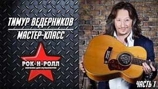 �������� ���� Тимур Ведерников #1 мастер-класс в магазине Рок-н-Ролл 29.03.17 ������