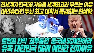 전세계가 한국5G 기술을 세계최고라 부르는 이유 트럼프 압박