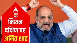 Amit Shah's 'Mission South' & attack on Rahul Gandhi