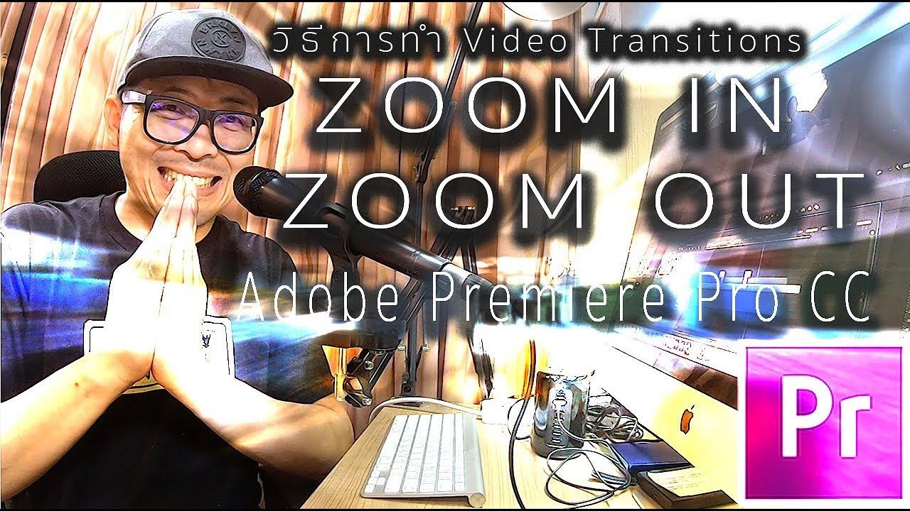 วิธีทําวีดีโอ premiere pro ด้วย Zoom in&Out transition อย่างง่ายๆ