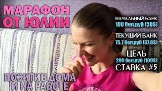 Теннис. WTA. Кубок Федерации. Марафон от Юлии. Ставка #5. Позитив дома и на работе