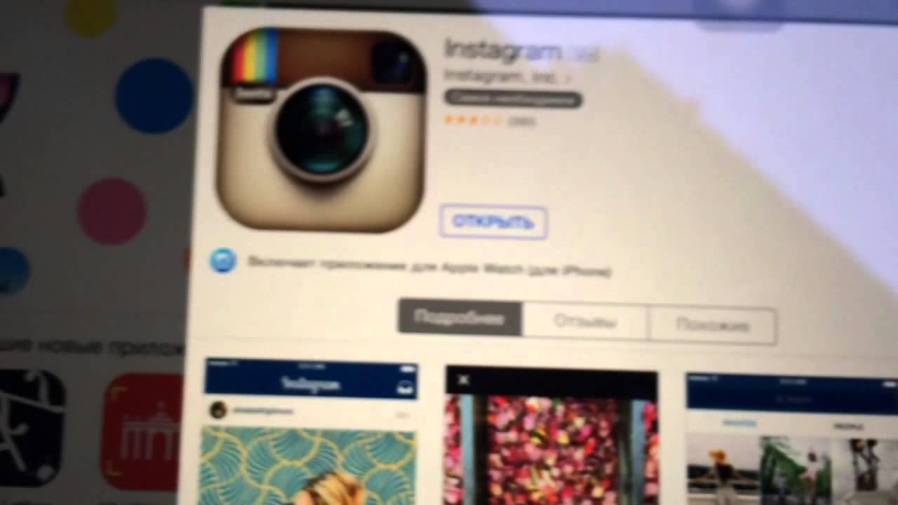 Как скачать instagram для ipad (не фейк! ) youtube.