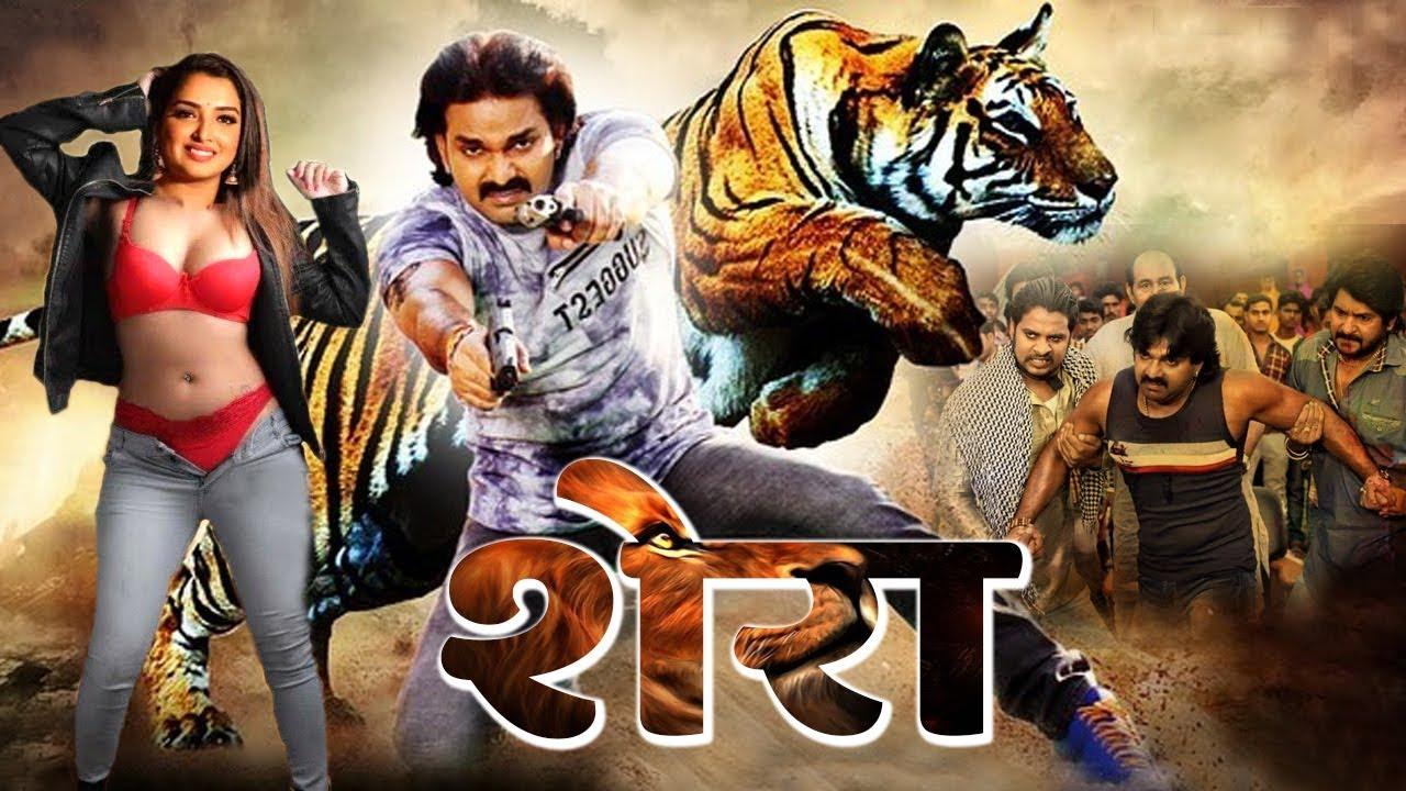 शेरा - Shera   2020   New Released Bhojpuri Movies   Pawan Singh, Amarpali Dubey   Full Action Movie