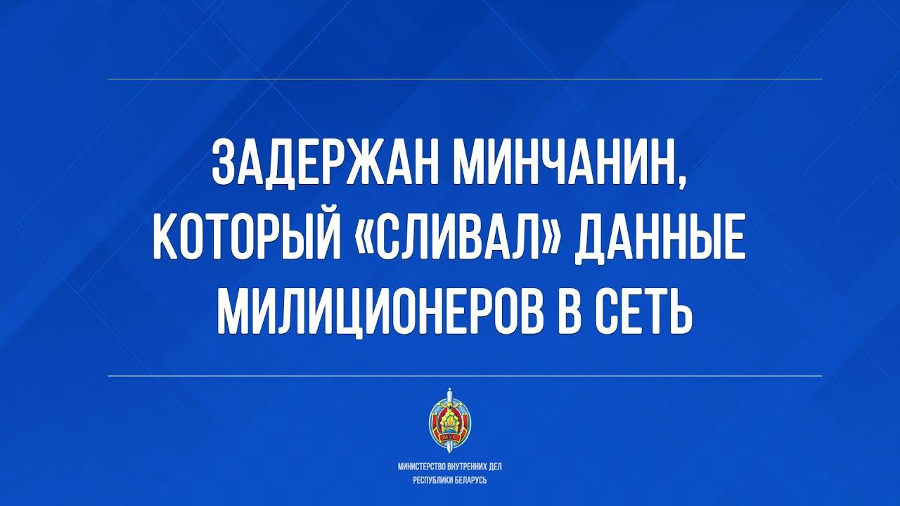 Задержан минчанин, который «сливал» данные милиционеров в сеть