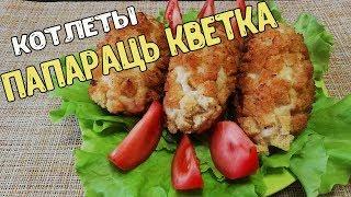 котлеты « Папараць кветка » - блюдо белорусской кухни