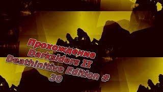 Прохождение Darksiders II Deathinitive Edition #30 Псикамерон