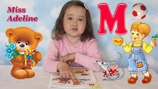 Русский алфавит буква М. Грамматика, развивающие занятия для детей 3 лет. Урок 6