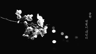 151016 [THE STORY by JONGHYUN ] 종현 - 벚꽃이 내린다 Live