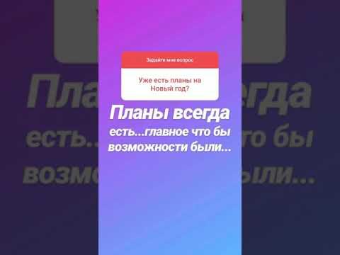 Рима Пенджиева в сторис 17.11.2019. Вопрос-ответ.