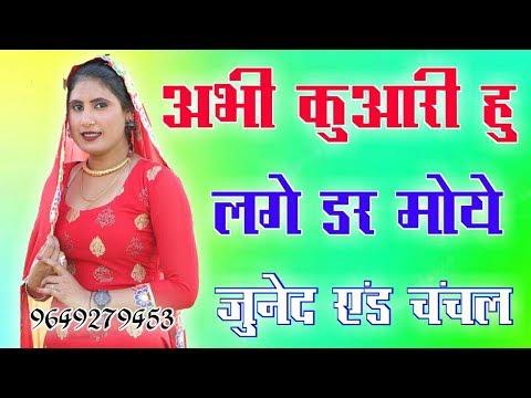 पानी__लारी__छोरा__मत__करियो__मजाक || New Mewati Song 2019 || Junaid And Chanchal