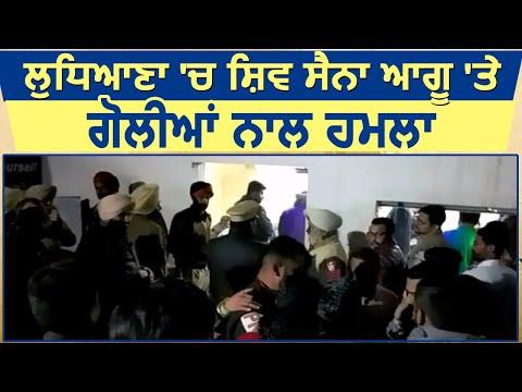 Breaking: Ludhiana में शिव सेना आगू पर हुआ हमला
