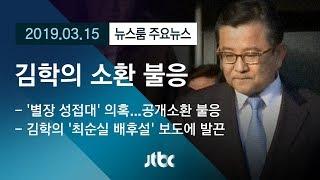 [뉴스룸 모아보기] 김학의, 끝내 소환 불응…황교안 대표 책임론도