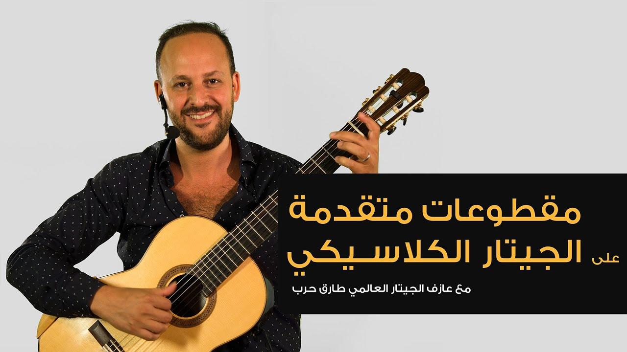 تعليم المقطوعات المتقدمة على الجيتار الكلاسيكي | izif.com