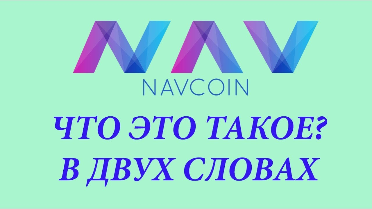 Nav криптовалюта таблица мартингейла для бинарных опционов скачать