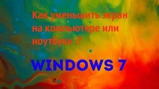Как уменьшить экран на компьютере Windows 7(, 2016-02-08T15:33:44.000Z)
