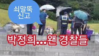 박정희 대동령 묘소 왠 경찰차들