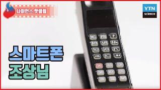 1세대 휴대폰을 만나다! / YTN 사이언스