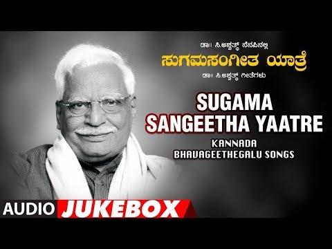 Sugama Sangeetha Yaatre - C Ashwath | Kuvempu, Shishunala Sharif | Kannada Bhavageethegalu
