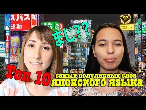 Японский язык: ТОП 10 самых популярных слов