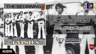 Mata Aithiya Kandulai | Gypsies | Official Music Audio | MEntertainments Thumbnail