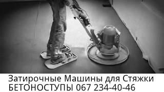 видео Затирочные машины для работы с бетоном