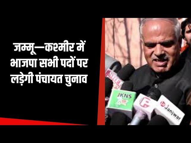 जम्मू—कश्मीर में भाजपा सभी पदों पर लड़ेगी पंचायत चुनाव