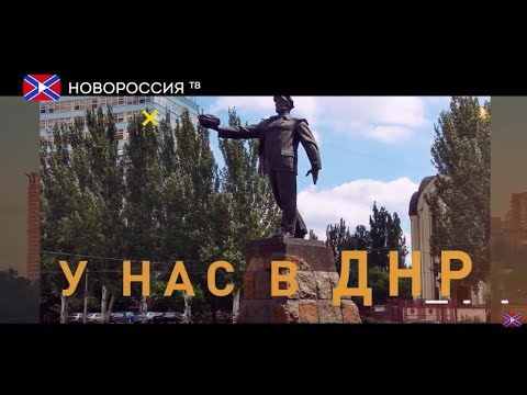 У нас в ДНР. Арт-Донбасс