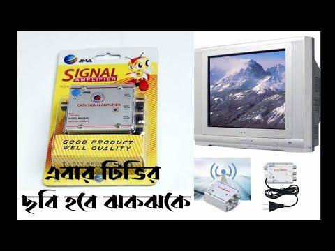 High signal tv amplifier | Catv amplifier।