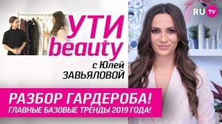 Разбор гардероба! Главные базовые тренды 2019 года!  | Ути-Beauty. Выпуск 78