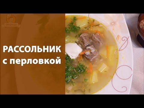 Рассольник с перловкой на зиму кулинарный рецепт
