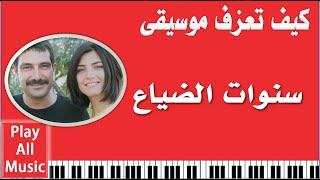 382-How to play: تعليم عزف: سنوات الضياع Ihlamurlar Altında