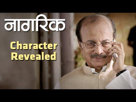 Revealed: Dilip Prabhavalkar Plays a Chief Minister in Nagrik - Behind The Scenes - Marathi Movie
