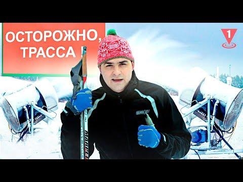 Лыжная трасса в Минске. Минская лыжня. Лыжи | Беларусь