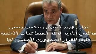 Download Video فساد وزير التموين علي مصيلحي MP3 3GP MP4