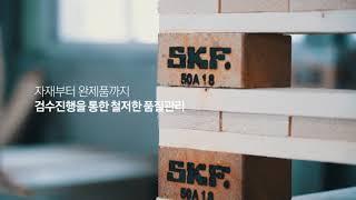 영림목재(주) 홍보영상