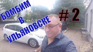 #2 Работа в #такси в городе #Ульяновск/StasOnOff