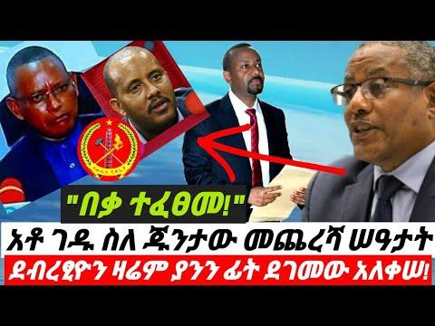 Gedu Andargachew's message concerning TPLF end