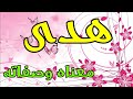معنى اسم هدى و صفات حاملة هذا الإسم / Hoda !!