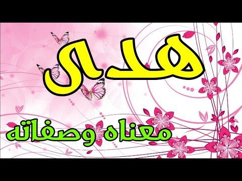 معنى اسم هدى و صفات حاملة هذا الإسم Hoda Youtube