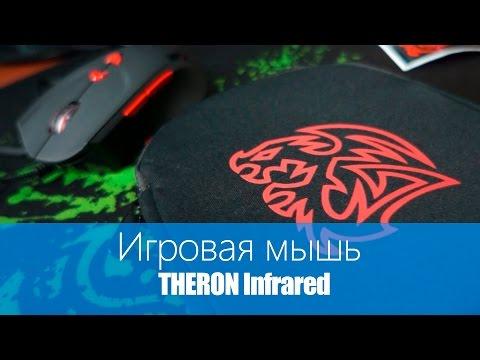 Инфракрасная мышь THERON [Tt ESports]