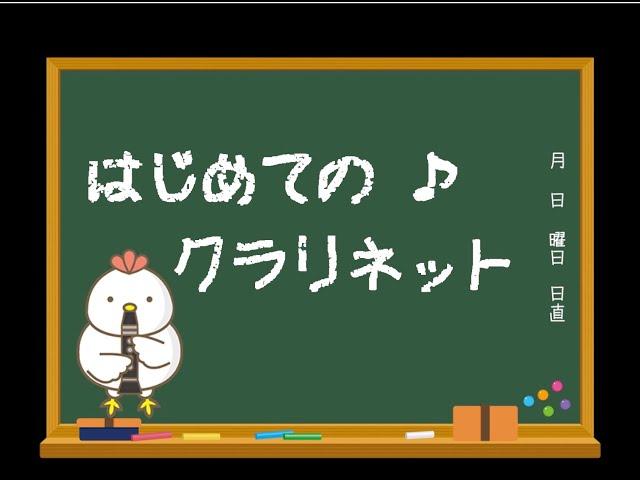 飯塚高校高校吹奏楽部 〜はじめてのClarinet 〜