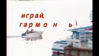 Играй гармонь Нижний Новгород 1995