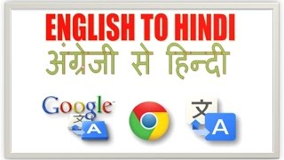 How to Translate from English to Hindi Online? English to hindi translate kuch bhi sikho.